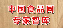 中国食品网专家智库