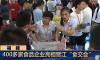 """福建 400多家食品企业亮相晋江""""食交会"""""""
