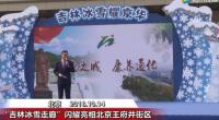 """""""吉林冰雪走廊""""闪耀亮相北京王府井街区"""