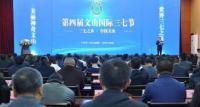 11月28日,第四届文山国际三七节在文山开幕