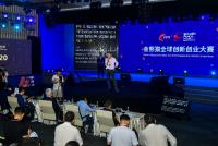 金熊猫全球创新创业大赛在成都高新区举办
