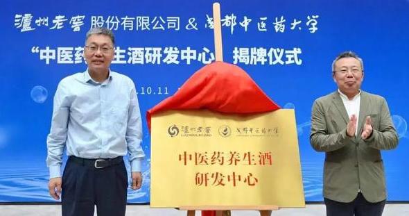 泸州老窖联合成都中医药大学打造中医药养生酒研发中心