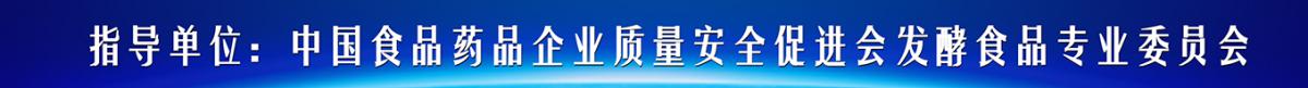 网站指导单位:中国食品药品企业质量安全促进会发酵食品专业委员会