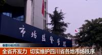春雷行动2020:全省齐发力 切实维护四川省各地市场秩序!