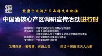 中国食品报中国酒开启中国酒产区行调研宣传活动