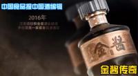 """金酱酒业:走过百年时光 汪家烧坊""""汪老头""""酿好酒"""