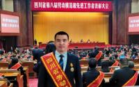 郎酒副总工程师程伟荣获四川省劳动模范称号