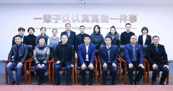 """川酒集团2020年答卷:营收258亿元 """"三最""""愿景引领飞速发展"""