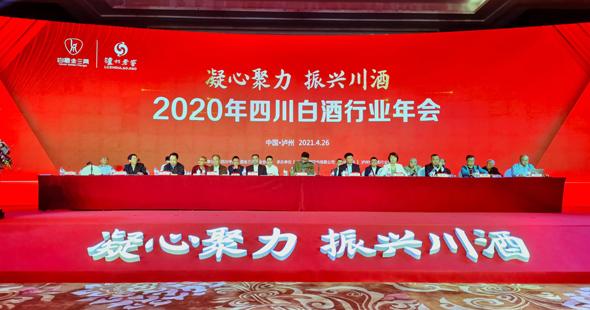 新局势下看川酒振兴 2020年四川白酒行业年会寻找答案