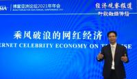 博鳌论坛2021 乘风破浪的网红经济叶志聪、薇娅、李佳琦、晓雪、薛兆丰分享成功