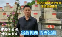 寻访中国酒文化系列——走进金酱酒庄