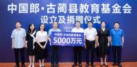 郎酒践行公益 捐赠五千万设立中国郎·古蔺县教育基金会