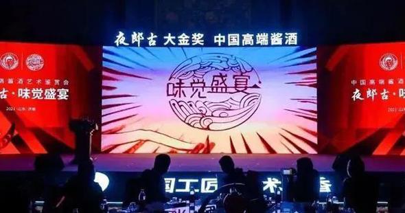 夜郎古酒业打造高端品牌 大国工匠艺术酱香