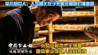 张仲安和他一生钟爱 酿造事业成就人生的传奇
